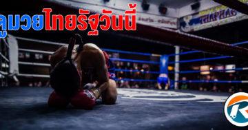 ดูมวยไทยรัฐวันนี้