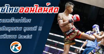 มวยไทยออนไลน์สด