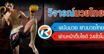 วิจารณ์มวยไทยรัฐ