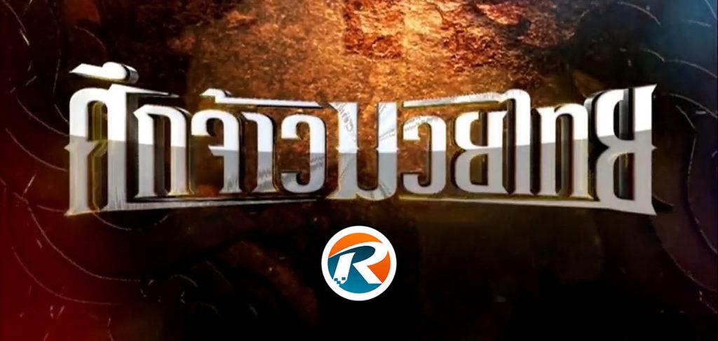 ถ่ายทอดสดศึกจ้าวมวยไทยวันนี้