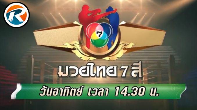 ผลมวยไทย7สีอาทิตย์นี้
